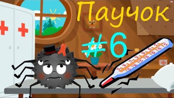#6 Паучок. Мультик Игра - Лечим животных! Детские мультфильмы и развивающие игры на ArbuzGames