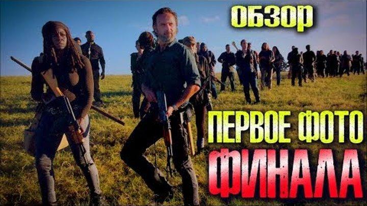 Ходячие мертвецы 8 сезон 16 серия - Обзор Первого Промо Финала