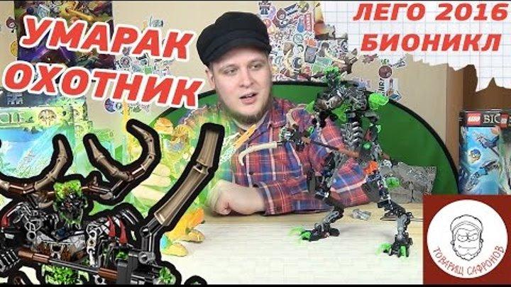 УМАРАК ОХОТНИК ЛЕГО БИОНИКЛ 2016 - UMARAK THE HUNTER - LEGO BIONICLE [ЛЕГО ОБЗОР]