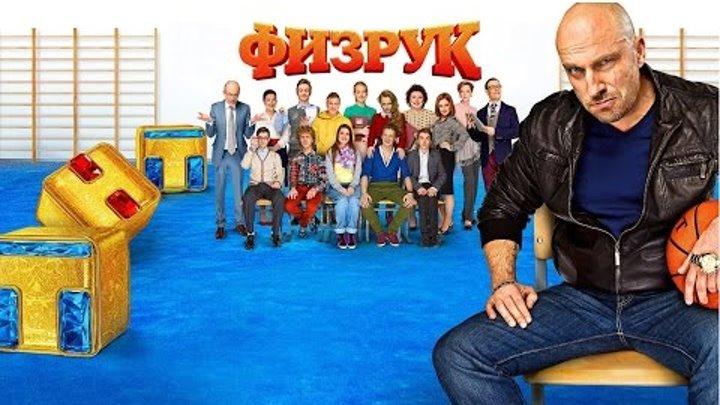 Физрук 3 сезон 6 - 20 серия