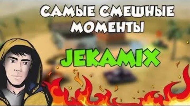 Жека Микс смешные моменты #1| Жека бомбит