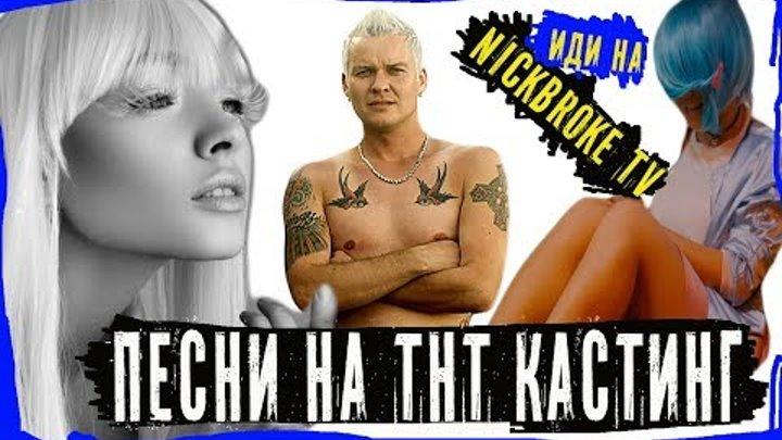 Ппесни на ТНТ,КАСТИНГ Тимати и Фадеева,Кто прошел кастинг2017 на песни на тнт,тимати и фадеев