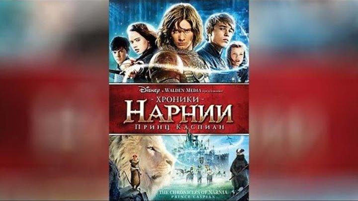 Хроники Нарнии Принц Каспиан (2008)