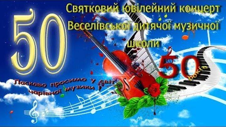 Веселівській ДМШ 50 років