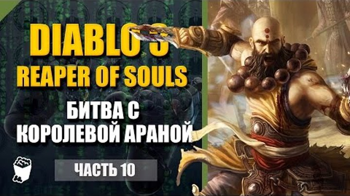 Diablo 3: Reaper of Souls #10, МОНАХ, 7 сезон, СЛОЖНОСТЬ ИСТЯЗАНИЕ, Битва с королевой Араной