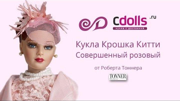 Кукла Крошка Китти Совершенный розовый от Роберта Тоннера