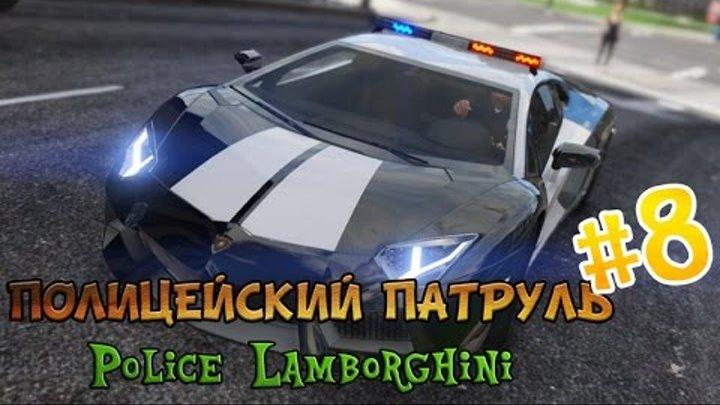 GTA 5 Полицейский патруль: Police Lamborghini Aventador #8