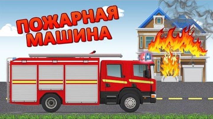 Пожарная машина тушит пожар - развивающий мультик для детей про пожарные машинки