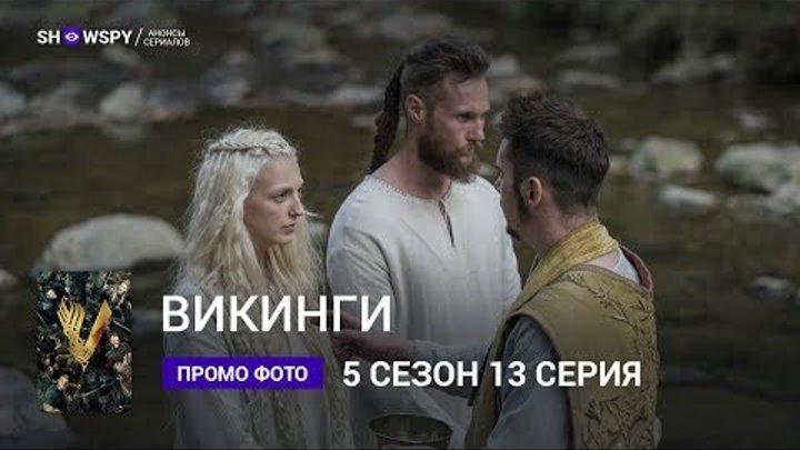 Викинги 5 сезон 13 серия промо фото