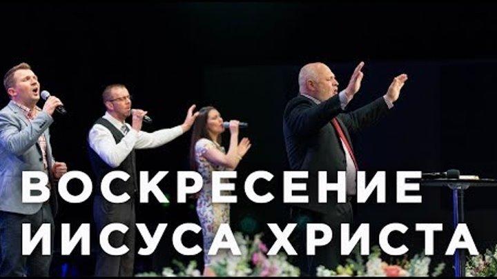 Воскресение Иисуса Христа | Сергей Козлов