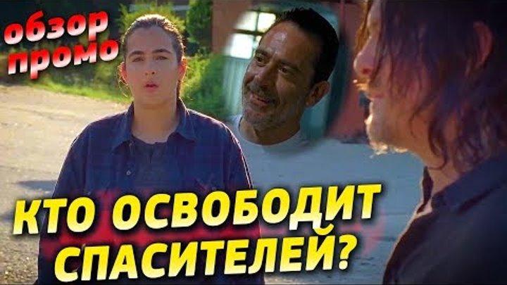 Ходячие мертвецы 8 сезон 7 серия - КТО ОСВОБОДИТ НИГАНА? / Обзор промо