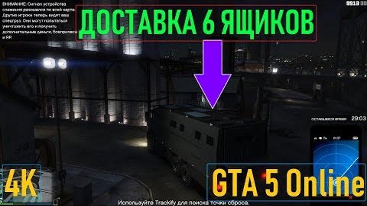 ПРОДАЛ 6 ЯЩИКОВ СО СКЛАДА / GTA 5 Online / 4K / VideoChip