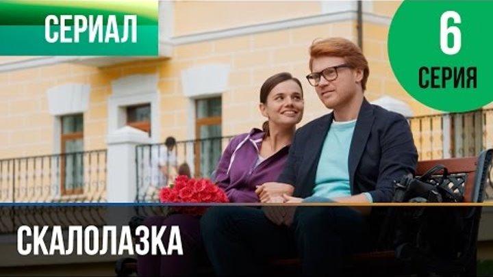 Скалолазка 6 серия