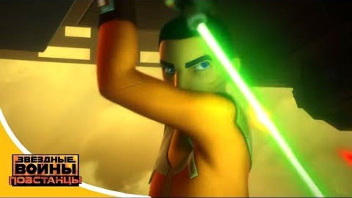 Звёздные войны: Повстанцы - Шаги в полумраке. Часть 2 - Star Wars (Сезон 3, Серия 2)