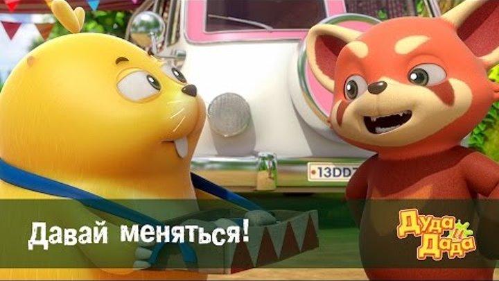Дуда и Дада - мультфильм про машинки для детей - Давай меняться! – Серия 43