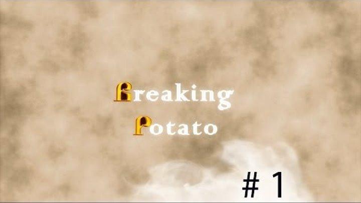 """""""Breaking Potato"""" / """"Во все картофельные"""" / 1-я серия"""