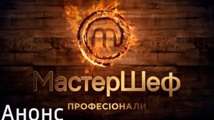 Премьера кулинарного реалити Мастер Шеф. Профессионалы. Смотрите с 2 марта на СТБ!