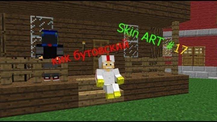 Skin ART #17 (Кик Бутовский) ►[HD]◄