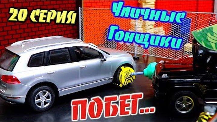 20 серия / НОВЫЙ СЕЗОН / В гостях у ПИТа / мультики про машинки / уличные гонщики / 0+