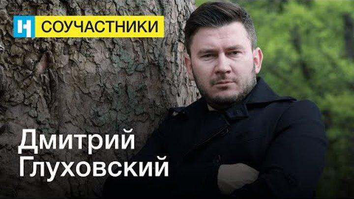 Дмитрий Глуховский | Стань соучастником «Новой газеты»