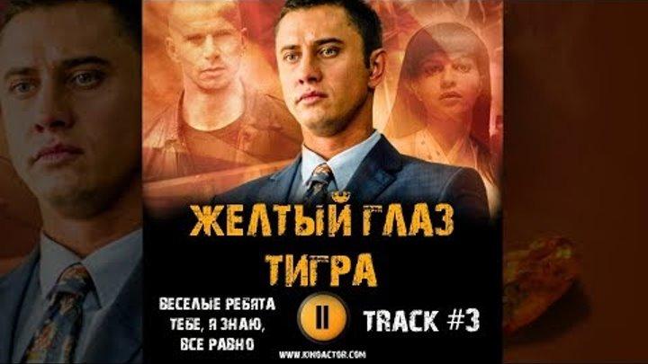 Сериал ЖЕЛТЫЙ ГЛАЗ ТИГРА музыка OST #3 ВЕСЕЛЫЕ РЕБЯТА Тебе, я знаю, все равно Павел Прилучный