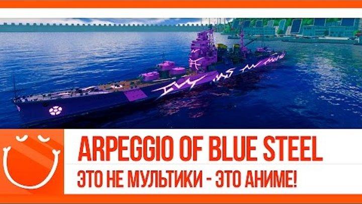 World of warships - Arpeggio of blue steel. Это не мультики - это Аниме!