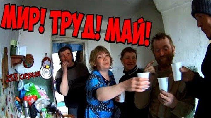 One day among homeless!/ Один день среди бомжей! 253 серия - Мир,Труд,Май !(18+)