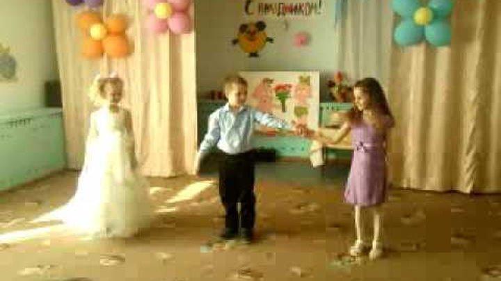 танец в детском саду мальчик и 2 девочки