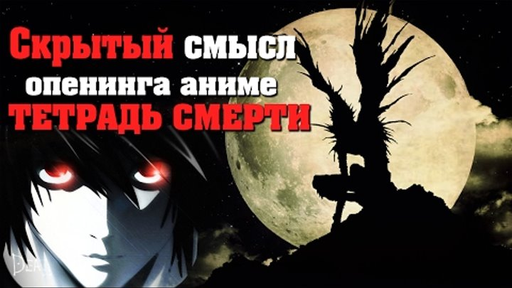 "Анализ опенинга АНИМЕ ""Тетрадь смерти"""