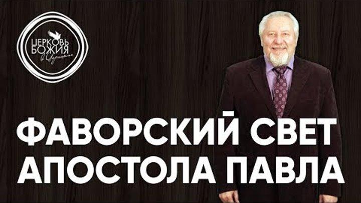 Фаворский свет апостола Павла - 20 августа 2017 - Сергей Ряховский