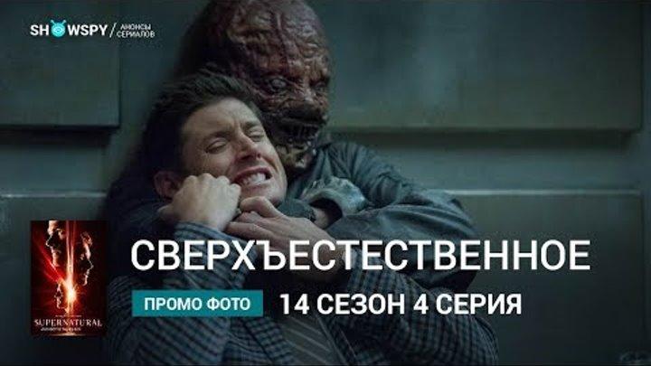 Сверхъестественное 14 сезон 4 серия промо фото