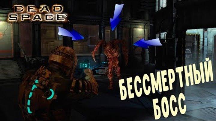 НЕУБИВАЕМЫЙ БОСС в игре Дед Спейс (Dead Space)