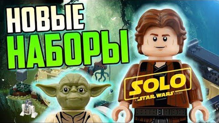 LEGO Star Wars Хан Соло: Звёздные Войны. Истории наборы и хижина Йоды 2018
