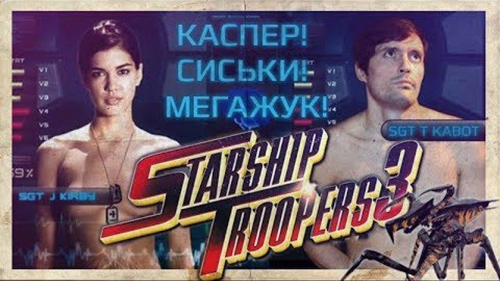 ТРЕШ ОБЗОР фильма Звездный десант 3 [больше си**к]