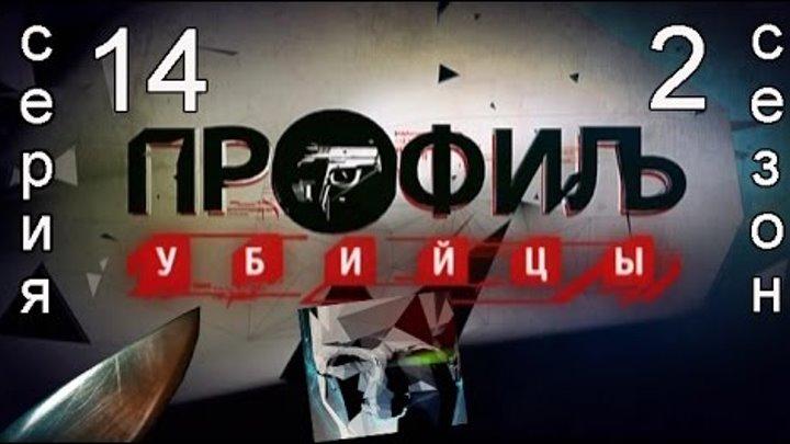 Профиль убийцы 2 сезон 14 серия