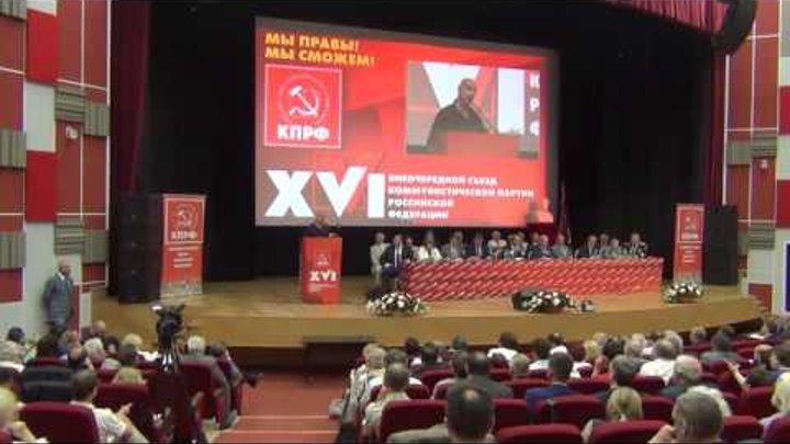 6/12. 25.06.2016 г. XVI (внеочередной) Съезд КПРФ. Захар Прилепин.