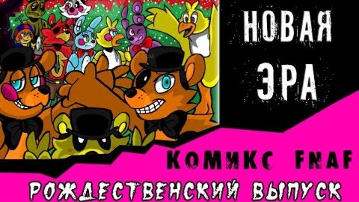 Новая эра~Рождественский выпуск (комикс fnaf)