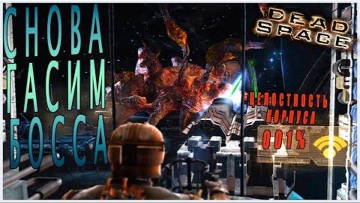Босс с щупальцами вернулся в игре Дед Спейс (Dead Space)