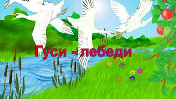 Сказка Гуси - лебеди - (сказки для детей гуси лебеди)
