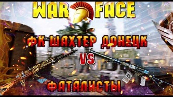 Warface : ФК_ШАХТЁР_ДОНЕЦК VS ФАТАЛИСТЫ