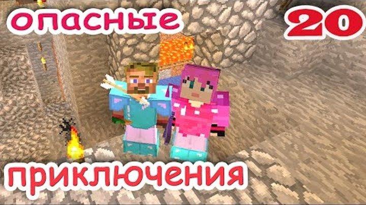 ч.20 Minecraft Опасные приключения - Ферма Скелетов