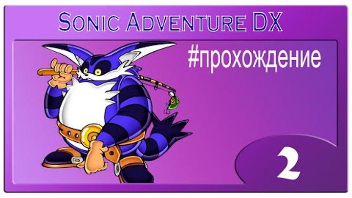 Прохождение Sonic Adventure DX (Биг) - 2 часть
