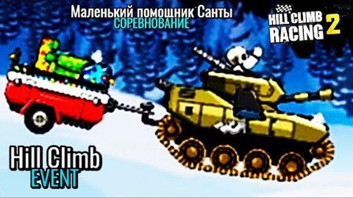 Маленький помощник Санты ИВЕНТ HILL CLIMB RACING 2 ВИДЕО ПРО МАШИНКИ детям мультяшная игра kids game