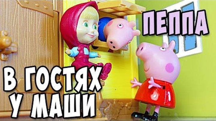 Свинка Пеппа в гостях у Маши • Маша и медведь новые серии