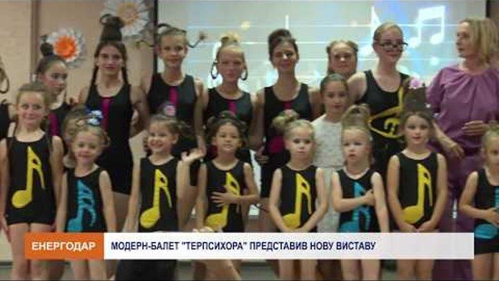 """Модерн-балет """"Терпсихора"""" презентував нову виставу"""