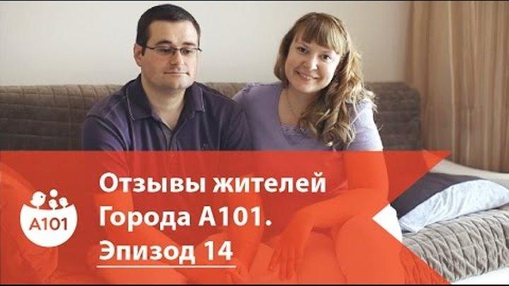 """Почему в Городе А101 хочется жить? Отзывы жителей ЖК """"Москва А101"""". Эпизод 14."""