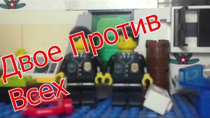"Треллер ""Вечная война"" LEGO*"