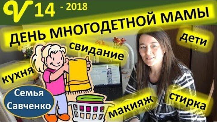 Длинный день многодетной мамы Стирка, уборка, кухня, макияж, дети, Свидание, песня Савченко