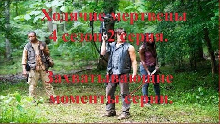 Ходячие мертвецы 4 сезон 2 серия / Захватывающие моменты сериала / The Walking Dead HD