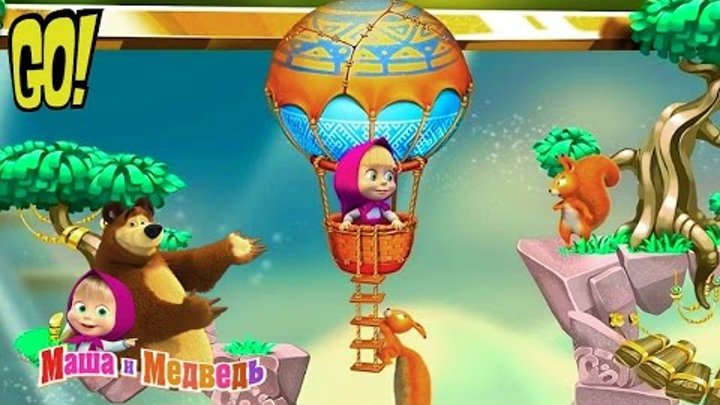 Новые приключения Маши и Медведя на воздушном шаре новое игровое приложение для Детей